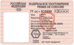 Водительское удостоверение до 2010 г.в. («старое»)