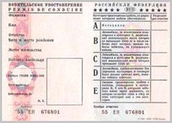 Водительское удостоверение после 2010 г.в. («новое»)